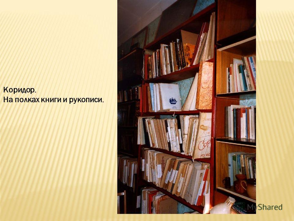 Коридор. На полках книги и рукописи.
