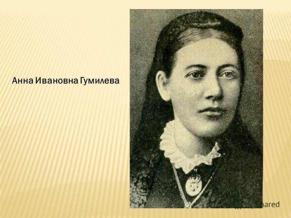 Анна Ивановна Гумилева