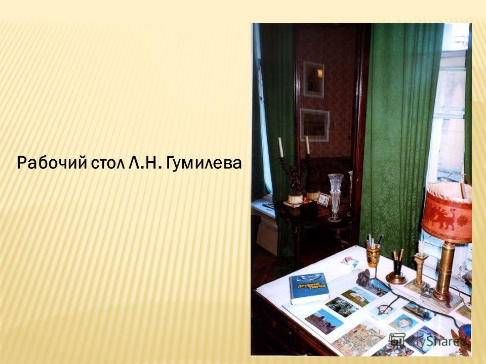 Рабочий стол Л.Н. Гумилева