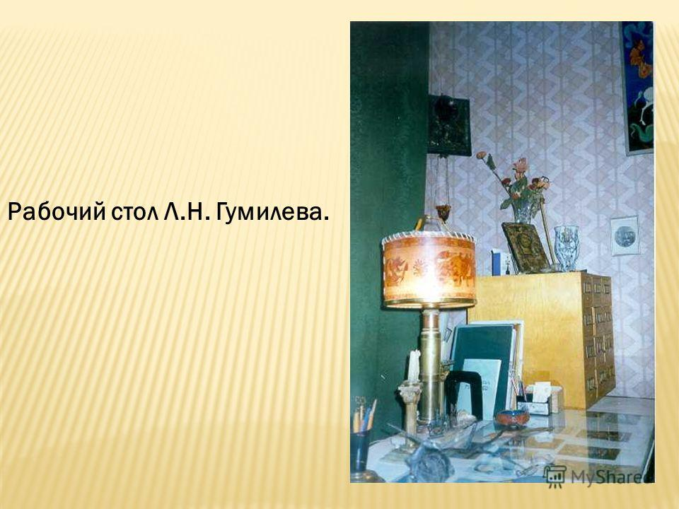 Рабочий стол Л.Н. Гумилева.