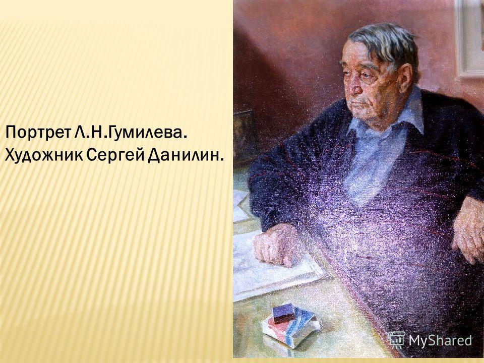 Портрет Л.Н.Гумилева. Художник Сергей Данилин.
