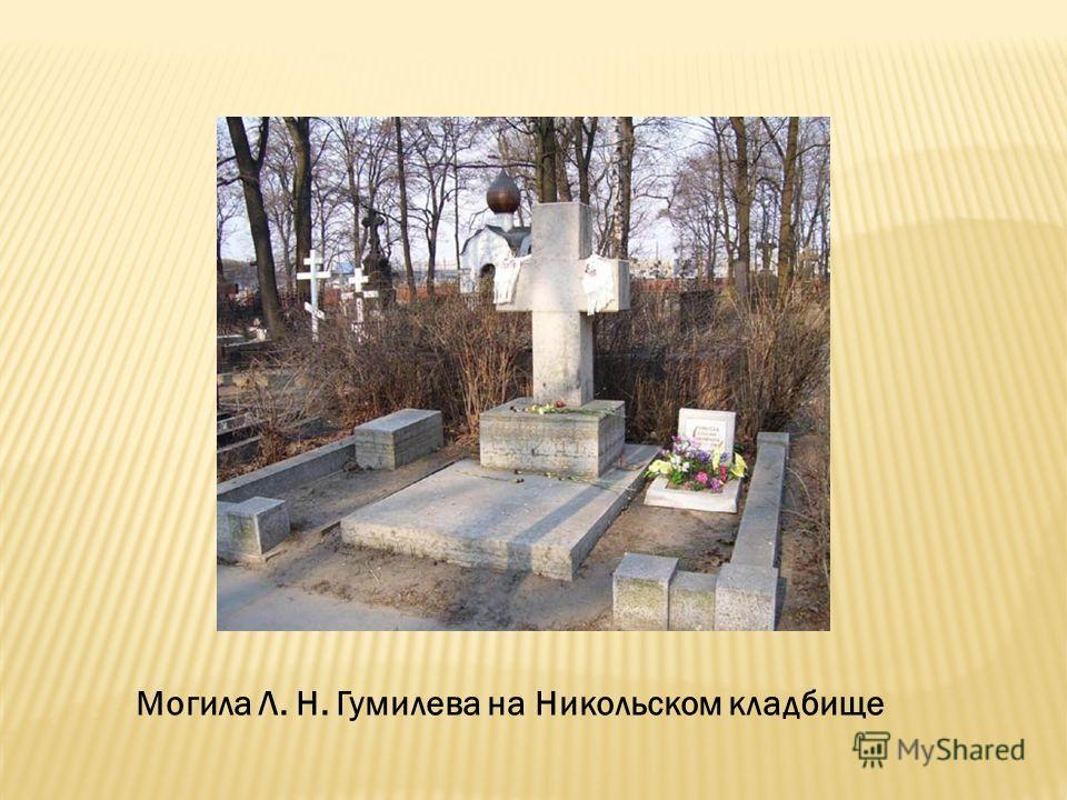 Могила Л. Н. Гумилева на Никольском кладбище