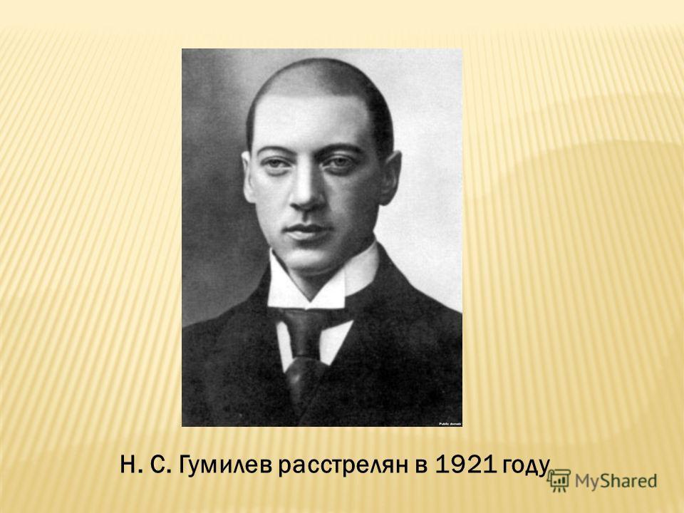 Н. С. Гумилев расстрелян в 1921 году