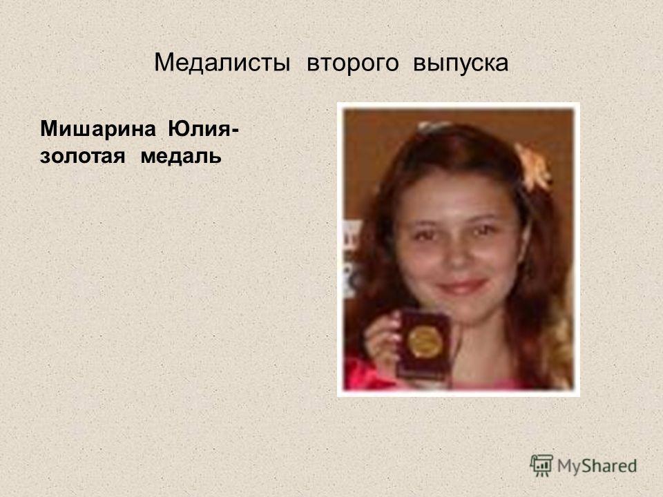 Медалисты второго выпуска Мишарина Юлия- золотая медаль