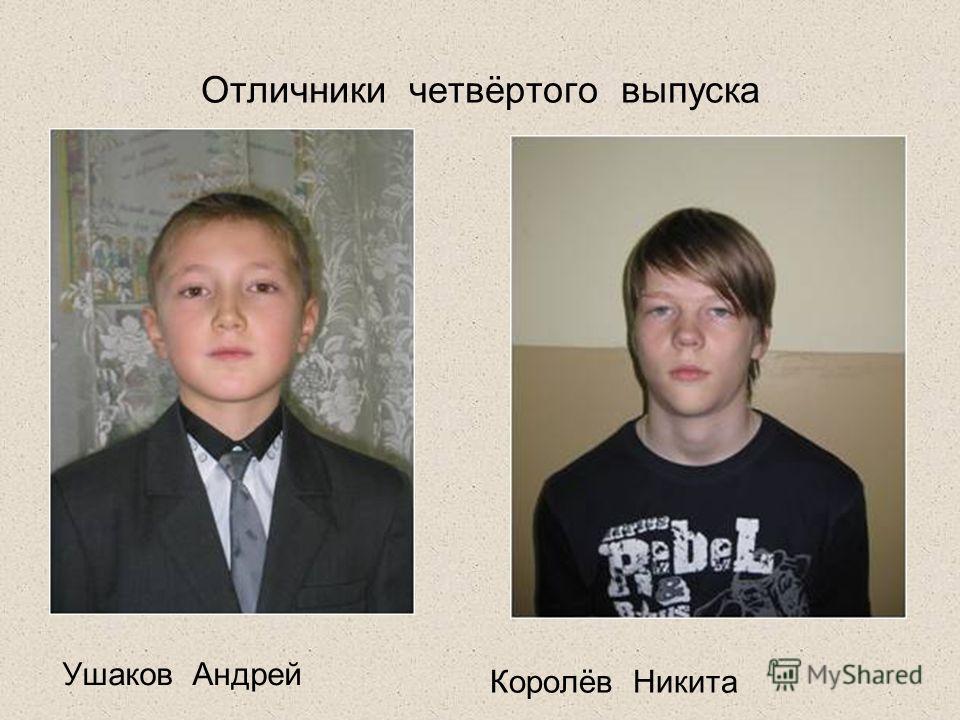 Отличники четвёртого выпуска Ушаков Андрей Королёв Никита