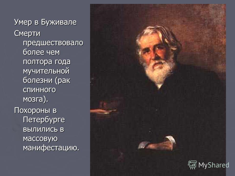 Умер в Буживале Смерти предшествовало более чем полтора года мучительной болезни (рак спинного мозга). Похороны в Петербурге вылились в массовую манифестацию.
