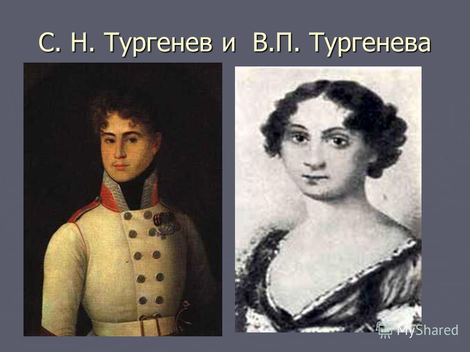 С. Н. Тургенев и В.П. Тургенева