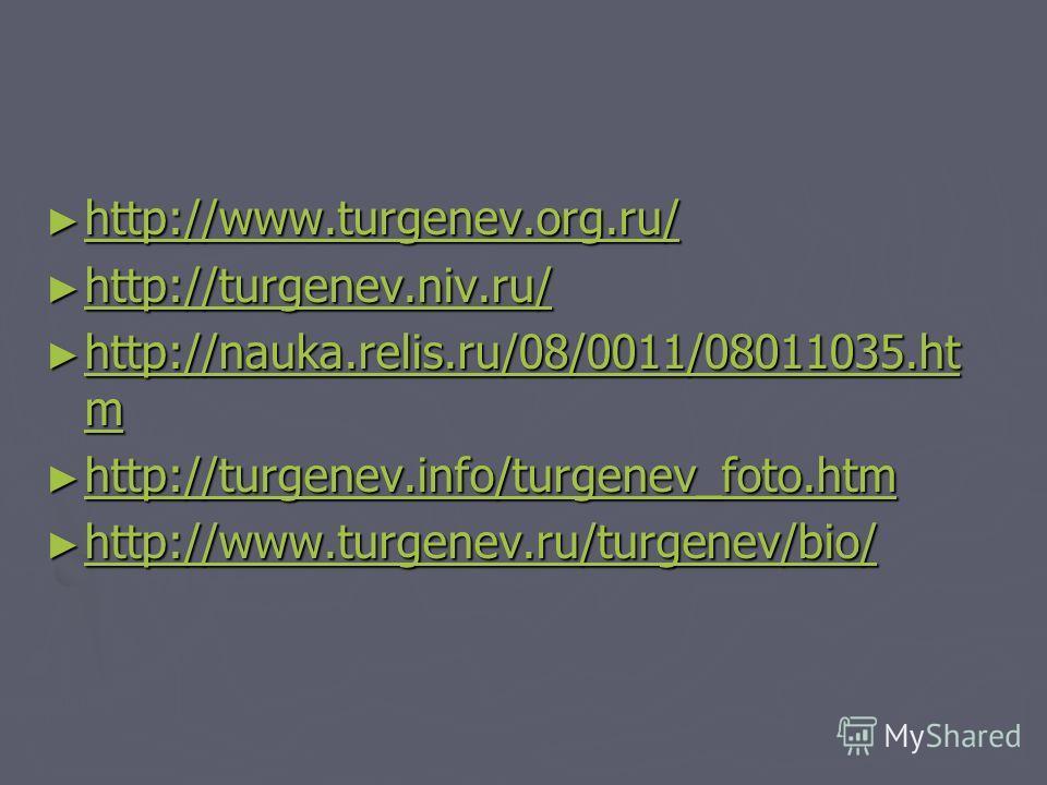 http://www.turgenev.org.ru/ http://www.turgenev.org.ru/ http://www.turgenev.org.ru/ http://turgenev.niv.ru/ http://turgenev.niv.ru/ http://turgenev.niv.ru/ http://nauka.relis.ru/08/0011/08011035.ht m http://nauka.relis.ru/08/0011/08011035.ht m http:/