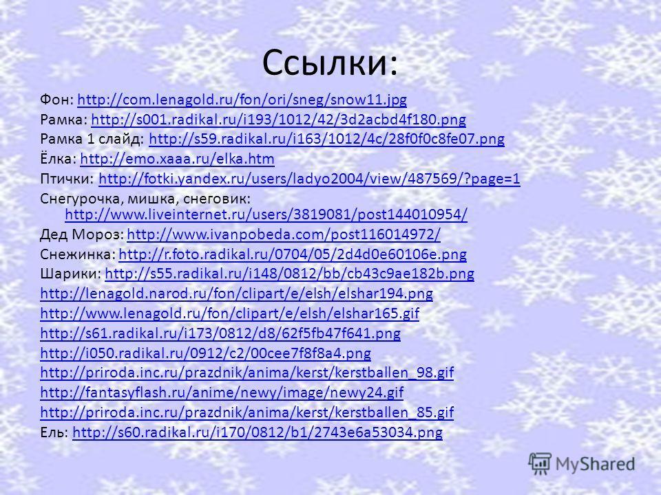 Ссылки: Фон: http://com.lenagold.ru/fon/ori/sneg/snow11.jpghttp://com.lenagold.ru/fon/ori/sneg/snow11.jpg Рамка: http://s001.radikal.ru/i193/1012/42/3d2acbd4f180.pnghttp://s001.radikal.ru/i193/1012/42/3d2acbd4f180.png Рамка 1 слайд: http://s59.radika