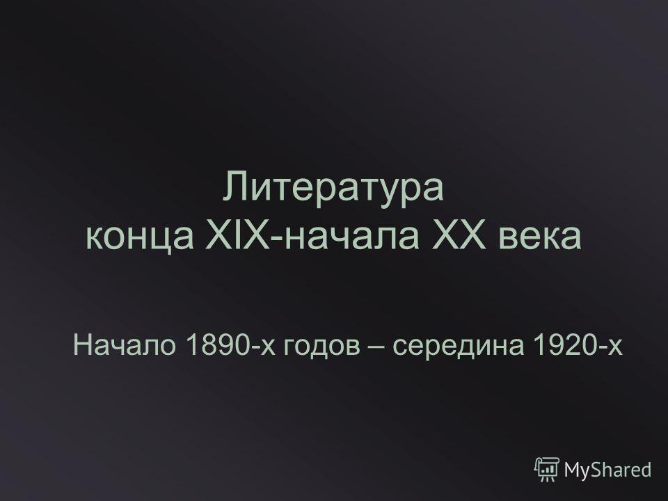 Литература конца XIX-начала XX века Начало 1890-х годов – середина 1920-х
