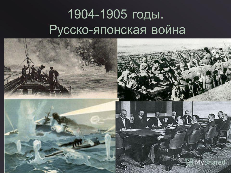1904-1905 годы. Русско-японская война