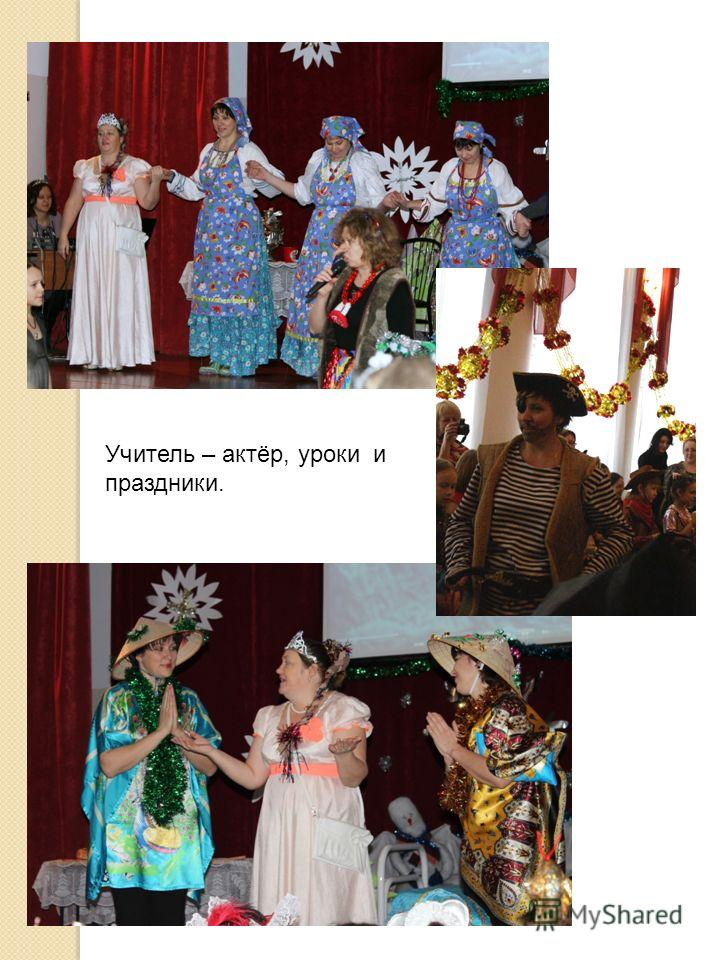 Учитель – актёр, уроки и праздники.