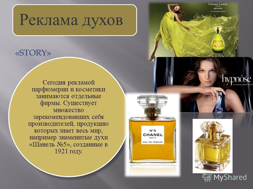 «STORY» Реклама духов
