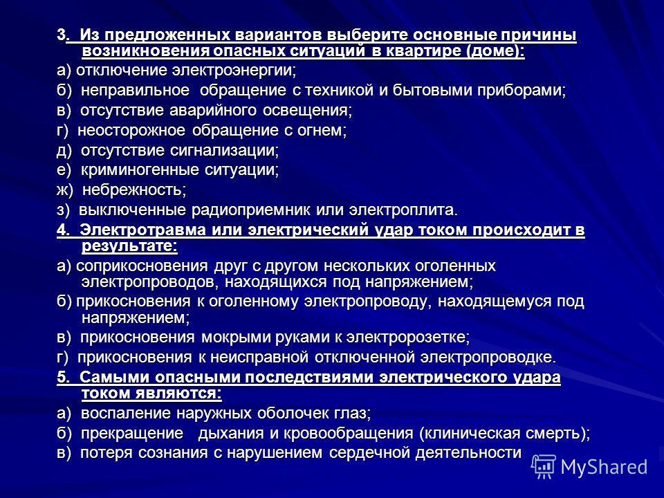 1. Какие службы входят в систему обеспечения безопасности города? Выберите правильные ответы. а)