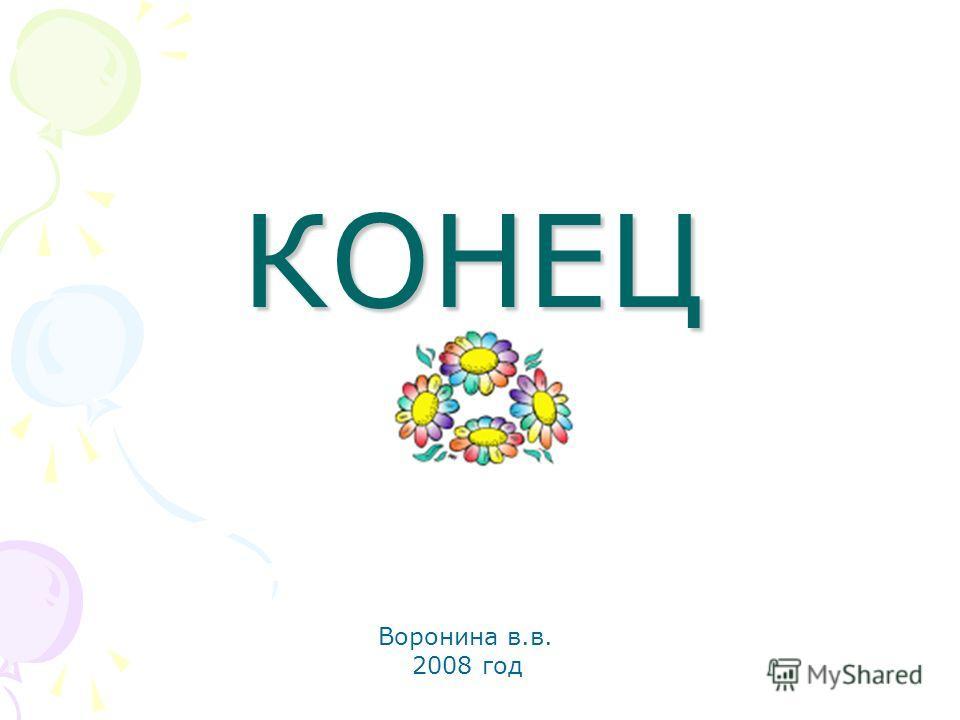 КОНЕЦ Воронина в.в. 2008 год
