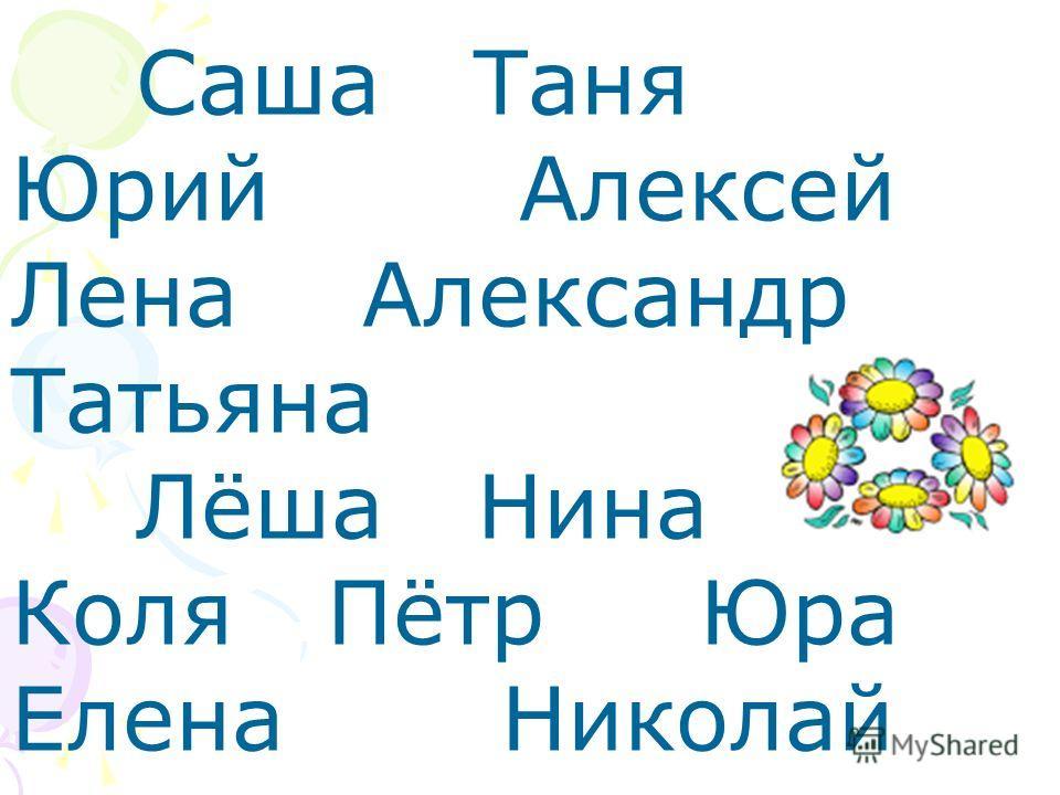 Саша Таня Юрий Алексей Лена Александр Татьяна Лёша Нина Коля Пётр Юра Елена Николай
