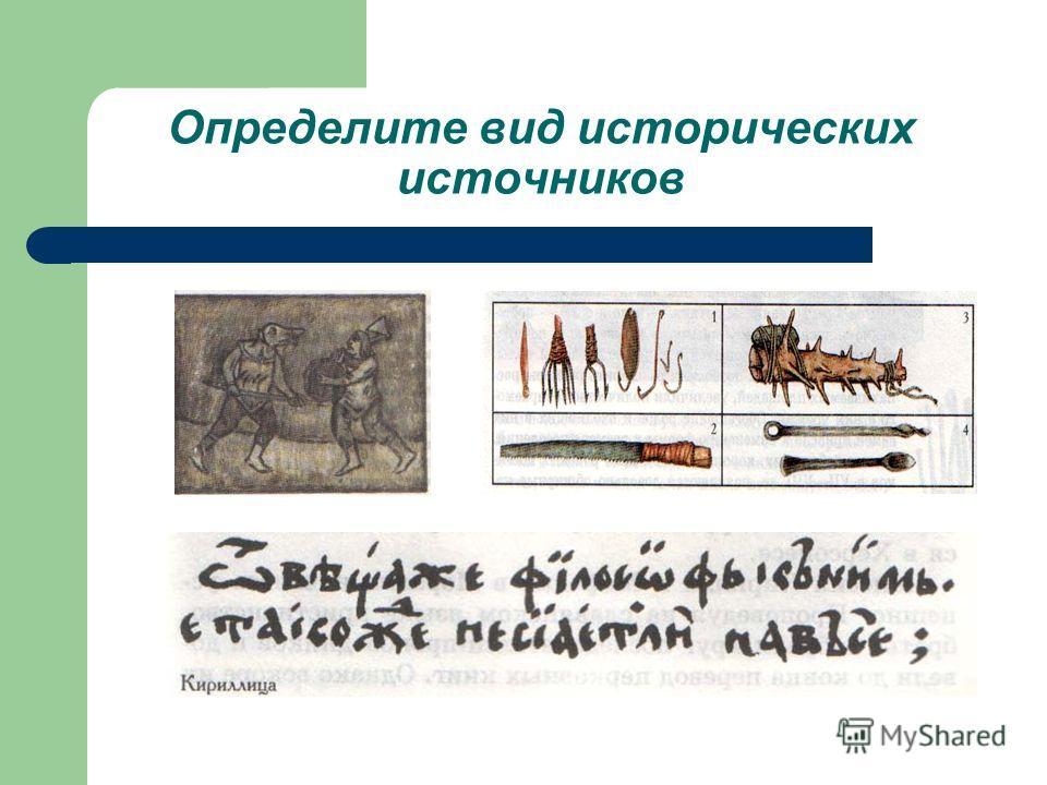 Определите вид исторических источников