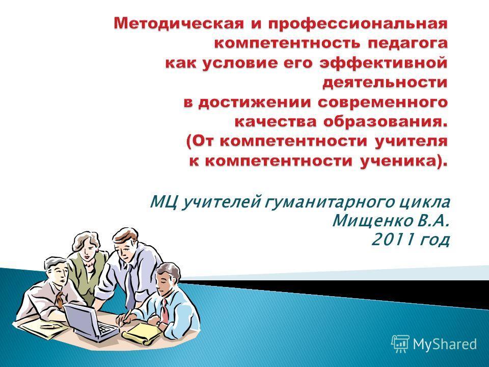 МЦ учителей гуманитарного цикла Мищенко В.А. 2011 год