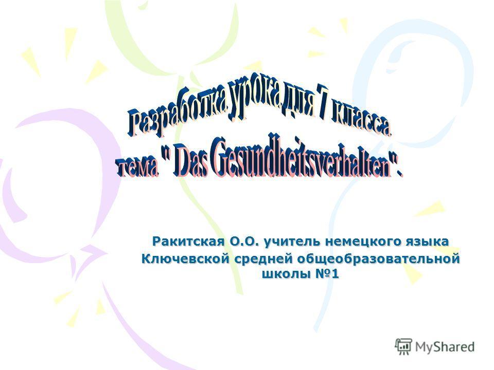 Ракитская О.О. учитель немецкого языка Ключевской средней общеобразовательной школы 1