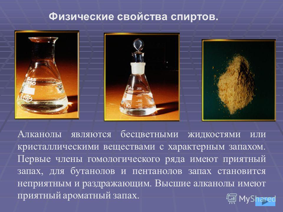 2- изомерия углеродного скелета. Первым из спиртов, для которого характерны оба вида изомерии, является бутанол На план урока