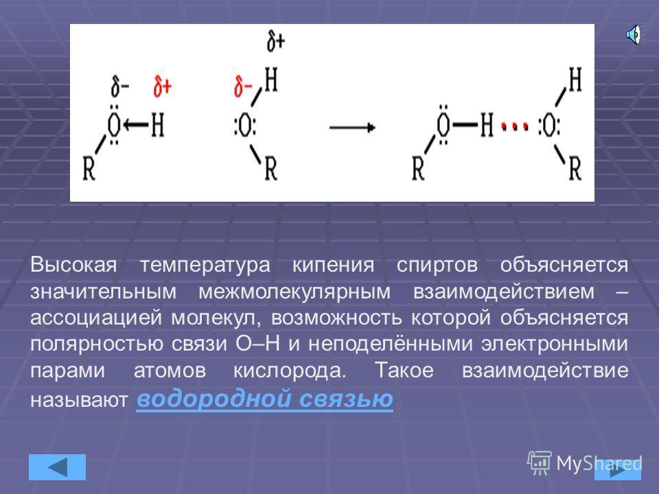 Название спиртаФормулаТемпература кипения Метиловый (метанол) СН 3 ОН64,7 Этиловый (этанол) С 2 Н 5 ОН78,3 Пропиловый (пропанол) С 3 Н 7 ОН97,2 Бутиловый (бутанол-1) С 4 Н 9 ОН117,7 Амиловый (пентанол-1) С 5 Н 11 ОН137,8 Гексилдовый (гексанол-1) С 6