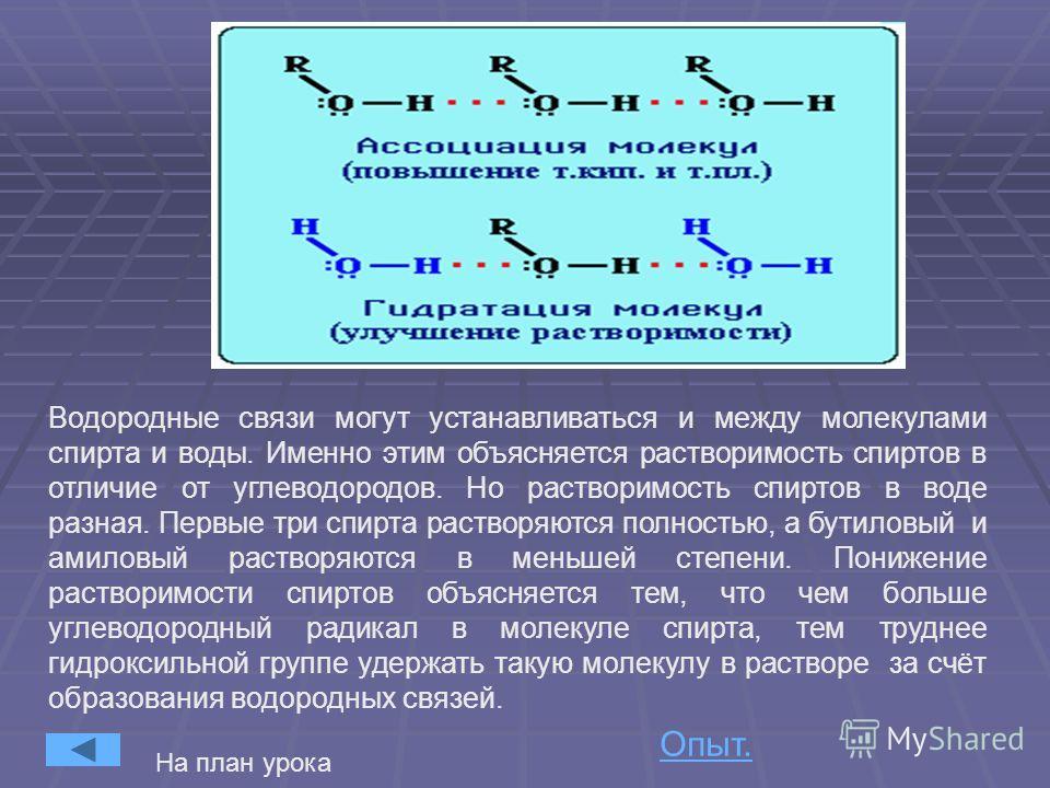 Высокая температура кипения спиртов объясняется значительным межмолекулярным взаимодействием – ассоциацией молекул, возможность которой объясняется полярностью связи О–Н и неподелёнными электронными парами атомов кислорода. Такое взаимодействие назыв