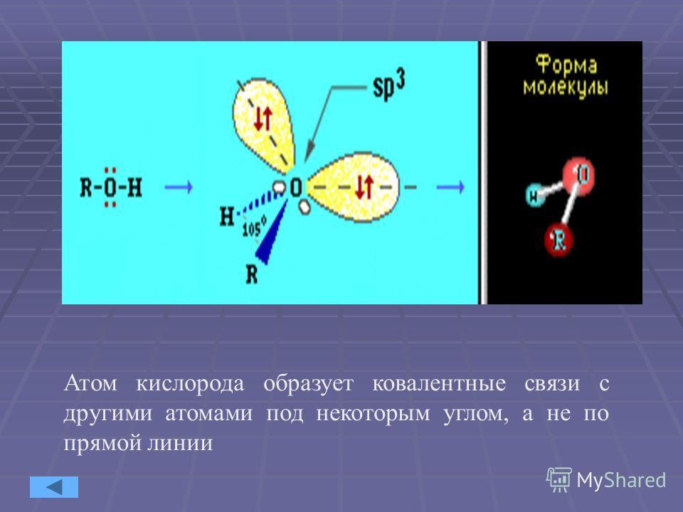 В молекуле этанола атомы углерода, водорода и кислорода связаны только одинарными - связями. Поскольку электроотрицательность кислорода больше электроотрицательности углерода и водорода, общие электронные пары связей С – О и О – Н смещены в сторону а