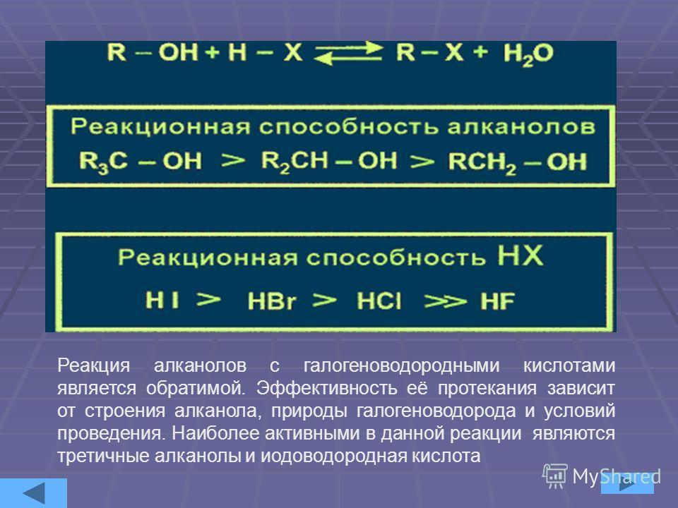 Наибольшее практическое значение из реакций второго типа имеют реакции замещения гидроксильной группы на галогены. Данная реакция может осуществляться при действии на алканолы различных галогеноводородных кислот 2. Реакция замещения –ОН группы