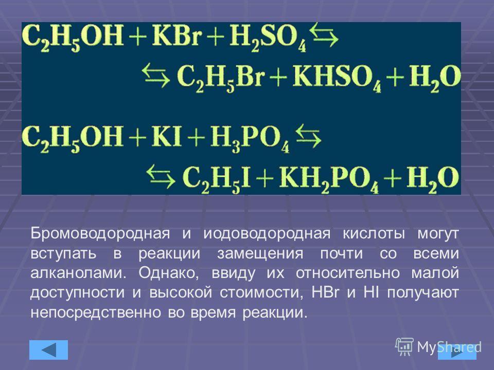 Реакция алканолов с галогеноводородными кислотами является обратимой. Эффективность её протекания зависит от строения алканола, природы галогеноводорода и условий проведения. Наиболее активными в данной реакции являются третичные алканолы и иодоводор