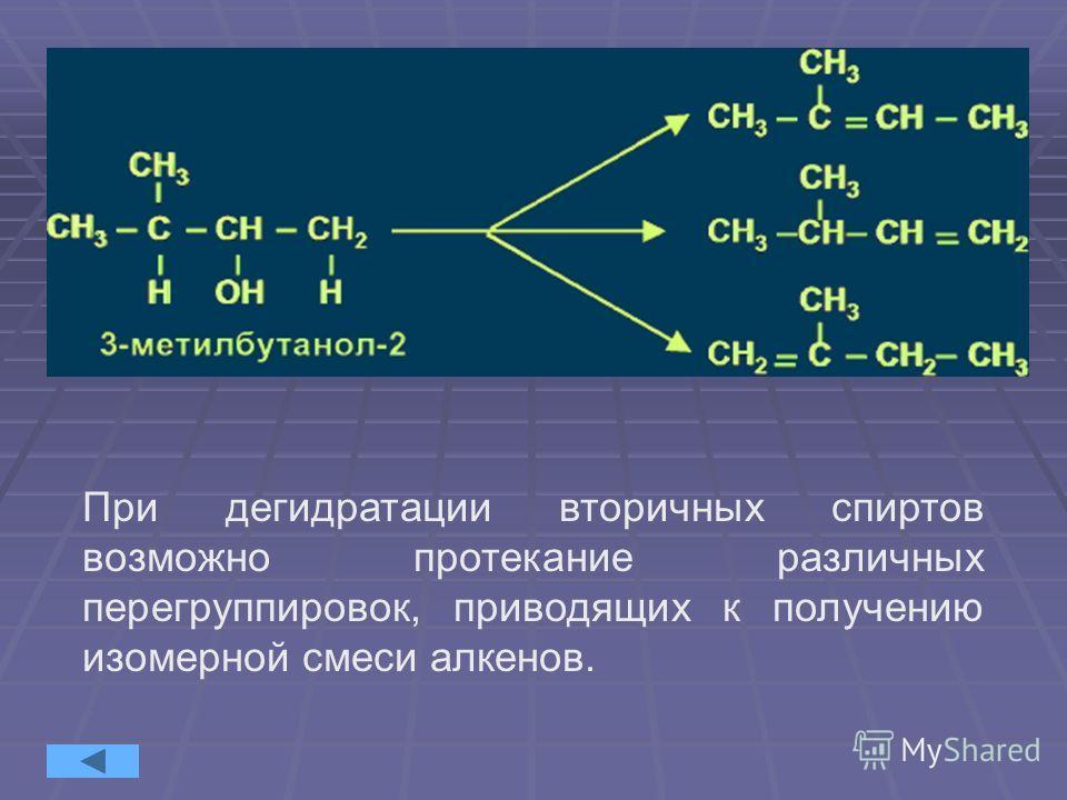 Внутримолекулярная дегидратация несимметричных алканолов протекает в соответствии с правилом Зайцева, согласно которому водород отщепляется преимущественно от наименее гидрогенизированного атома углерода и образуется более устойчивый алкен. СН3 – СН