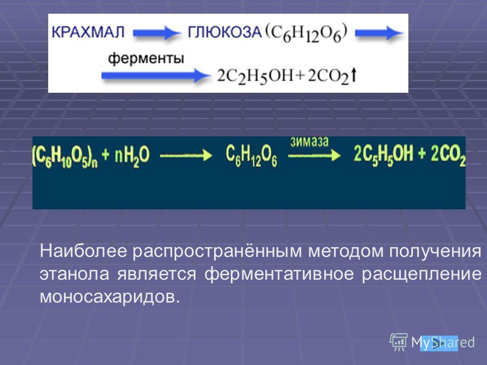 Метанол получают гидрированием оксида углерода (II) СО. В настоящее время разработан способ получения метанола частичным восстановлением углекислого газа. При этом используется более дешёвое углеродсодержащее сырьё, но требуется большой объём водород