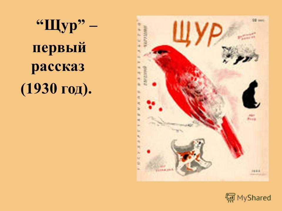 Щур – первый рассказ (1930 год).