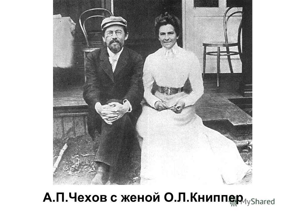 А.П.Чехов с женой О.Л.Книппер
