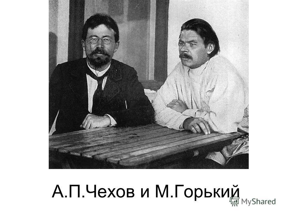 А.П.Чехов и М.Горький