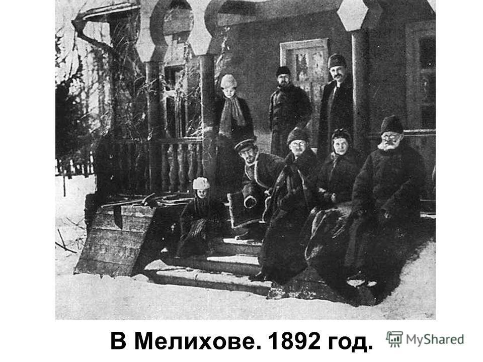 В Мелихове. 1892 год.