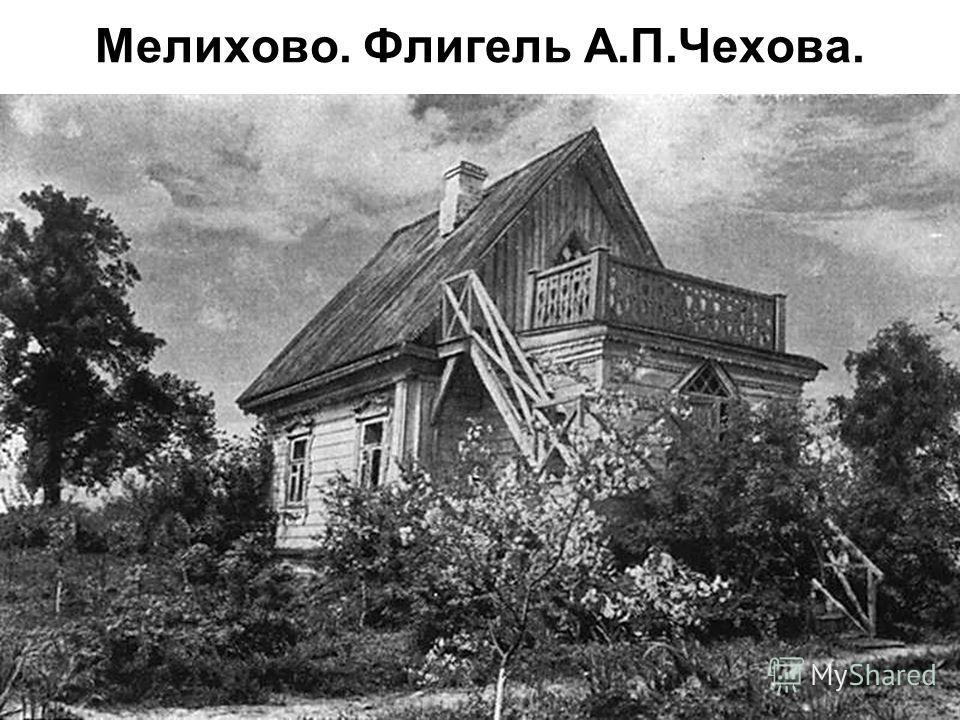 Мелихово. Флигель А.П.Чехова.