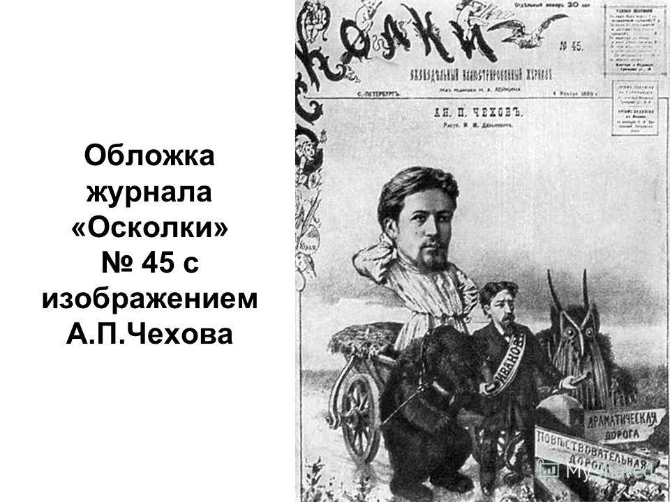 Обложка журнала «Осколки» 45 с изображением А.П.Чехова
