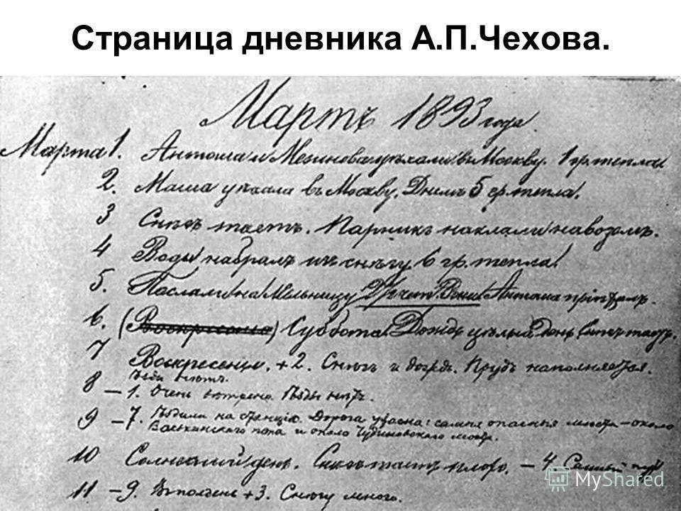 Страница дневника А.П.Чехова.
