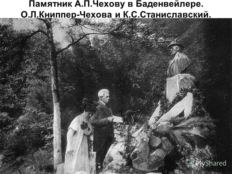 Памятник А.П.Чехову в Баденвейлере. О.Л.Книппер-Чехова и К.С.Станиславский.