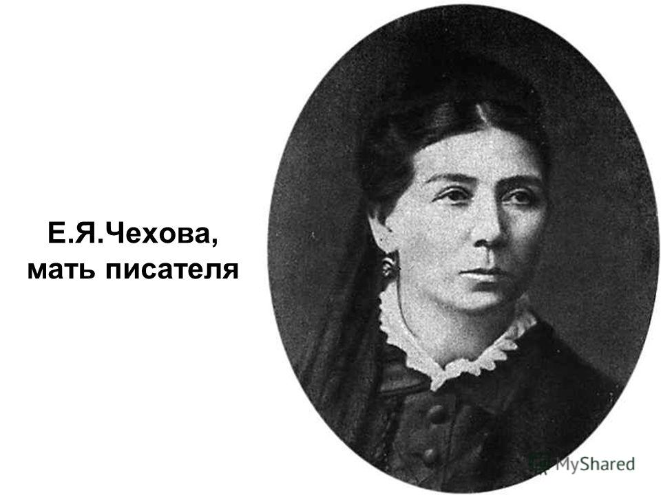 Е.Я.Чехова, мать писателя