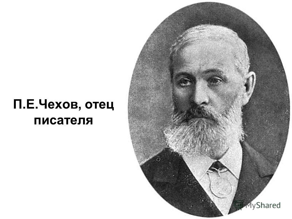 П.Е.Чехов, отец писателя