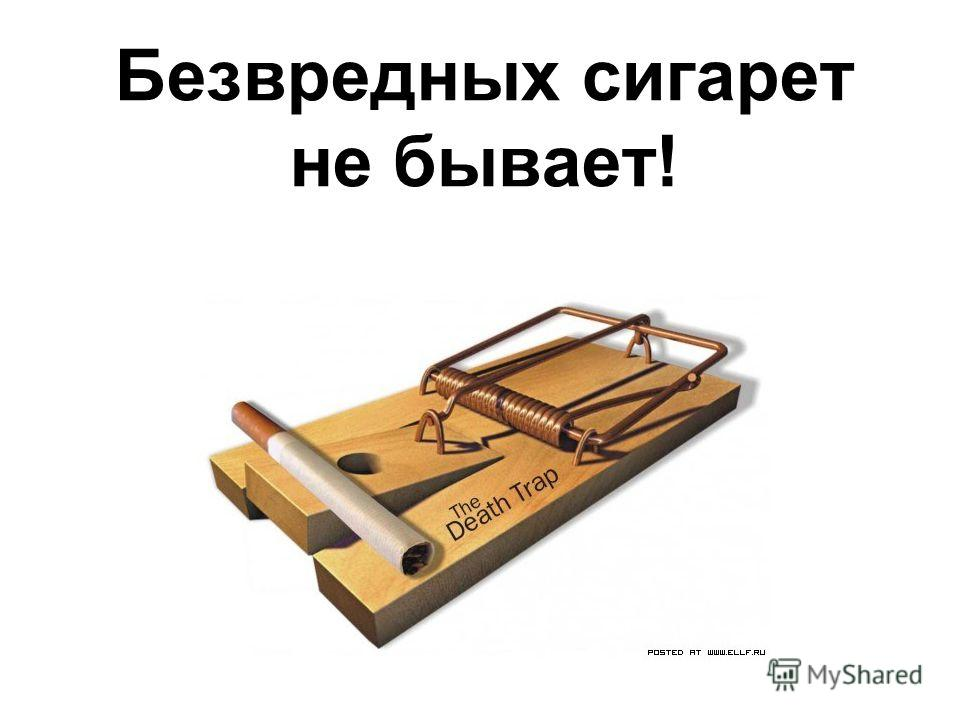 Безвредных сигарет не бывает!