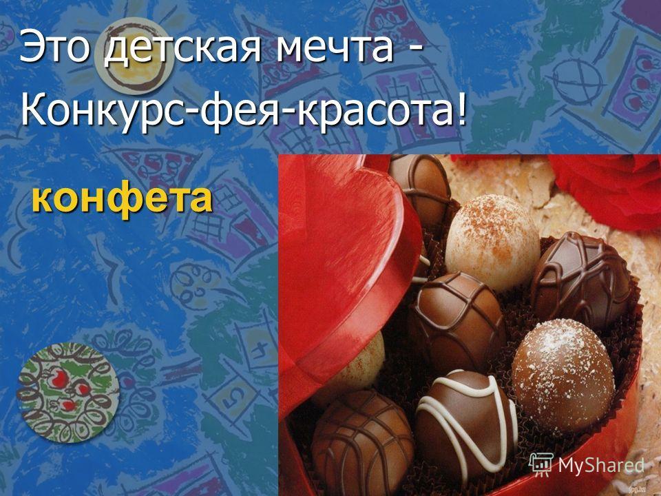 конфета Это детская мечта - Конкурс-фея-красота!