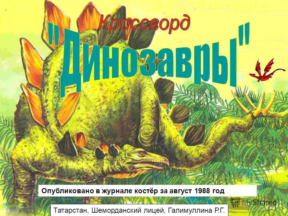 Опубликовано в журнале костёр за август 1988 год Татарстан, Шеморданский лицей, Галимуллина Р.Г.