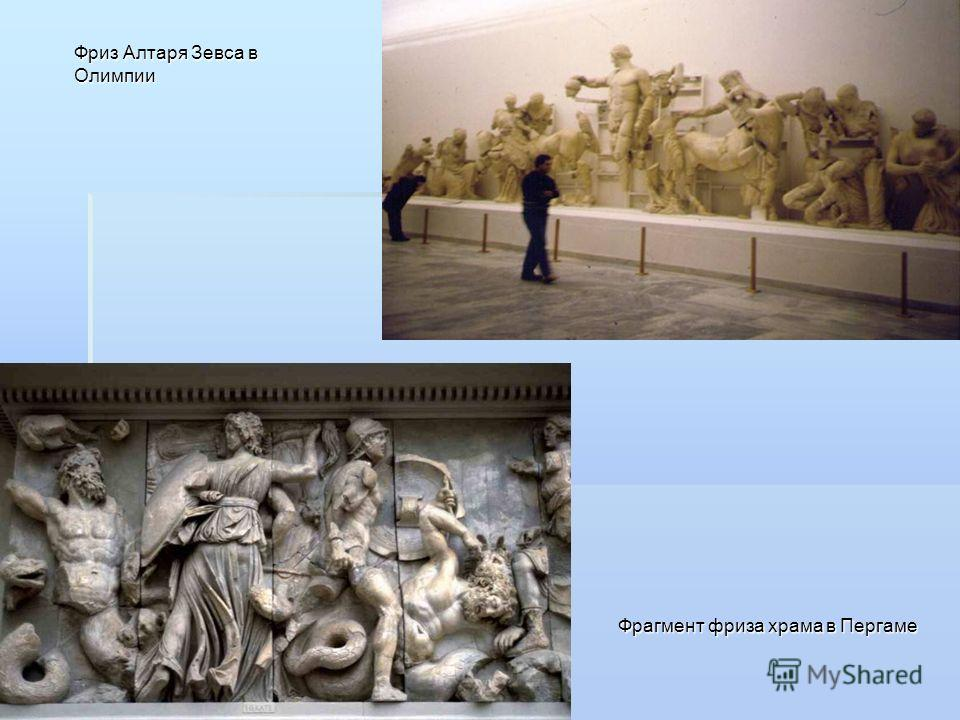 Фриз Алтаря Зевса в Олимпии Фрагмент фриза храма в Пергаме