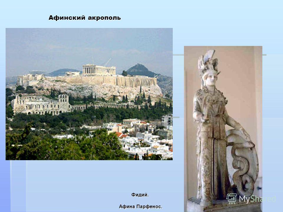 Афинский акрополь Фидий. Афина Парфенос.