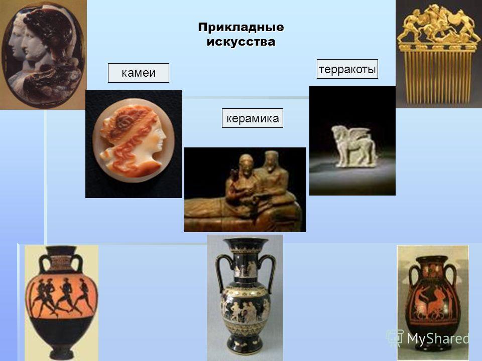 Прикладные искусства керамика терракоты камеи