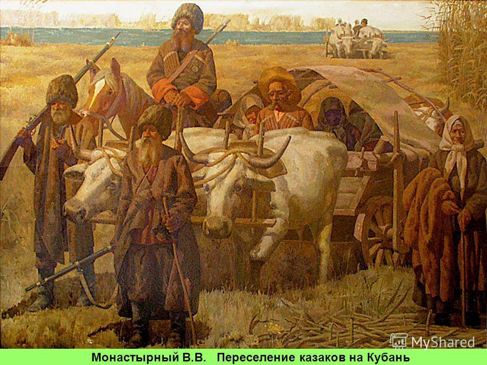 Монастырный В.В. Переселение казаков на Кубань