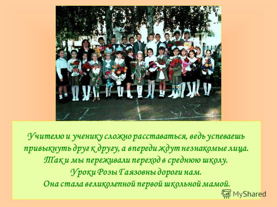 Роза Гаязовна настраивает своих учеников на долгий учебный процесс, в котором мы не должны бояться трудностей, а наоборот, стремиться их преодолевать, на жизненный путь, где нужно представить себя достойно, показать все положительные качества, которы