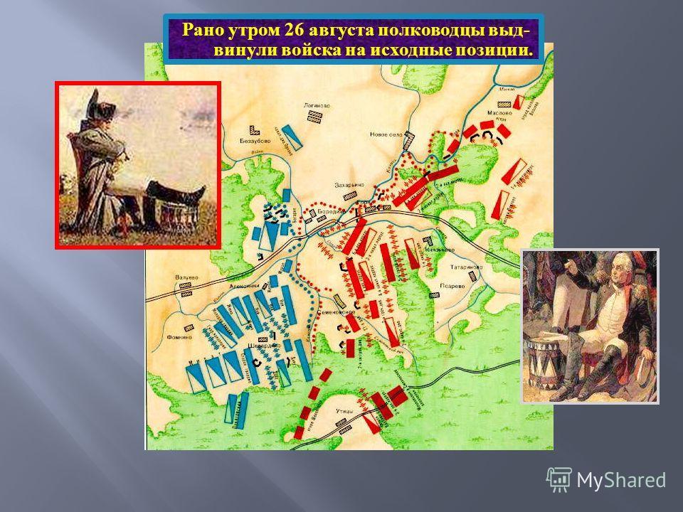 Рано утром 26 августа полководцы выд - винули войска на исходные позиции.